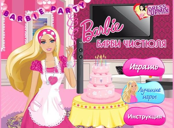 Игры для девочек на www.DressUpMix.ru, бесплатные флеш игры онлайн