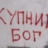 Anna Bezugla, 20 августа 1987, Донецк, id48814577