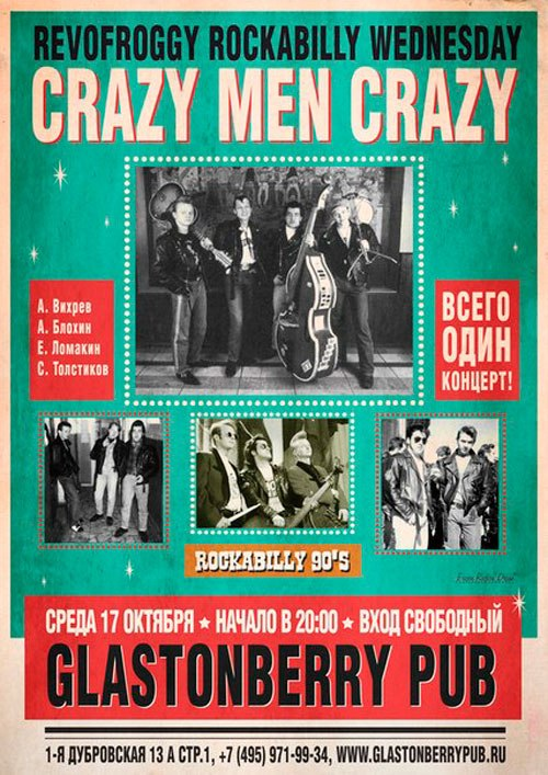 17.10 СREZY MEN CRAZY в Glastonberry pub!