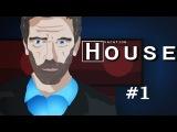 Dr.House - о сайтах знакомств #1