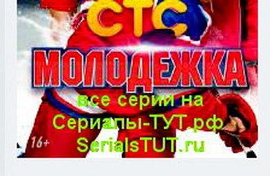 Link serialstut ru