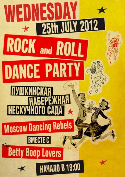 25.07 Rock-n-Roll Dance Party - Набережная Нескучного Сада