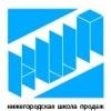 Нижегородская Школа Продаж