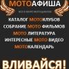 МотоАфиша - мото сообщество / мотоклубы / слеты