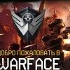 Продажа и бесплатная раздача аккаунтов Warface