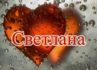 Светлана Кирдяшкина