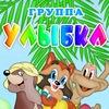 "Группа ""Улыбка"" Д/С №85"