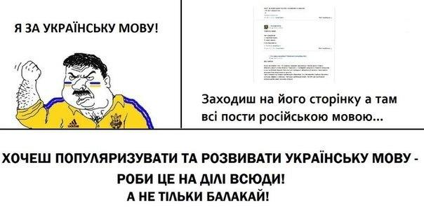 Українська мова у житті ті інтернеті