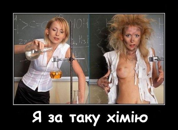 Гола хімічка