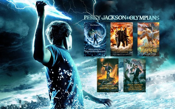 percy jackson ii reaction paper