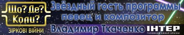 Владимир Ткаченко - звездный гость программы