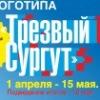"""Конкурс на создание логотипа """"Трезвый Сургут"""""""
