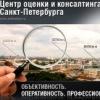 Центр оценки и консалтинга Санкт-Петербурга