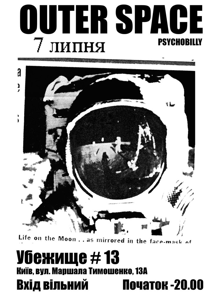 07.07 OUTER SPACE в Убежище # 13