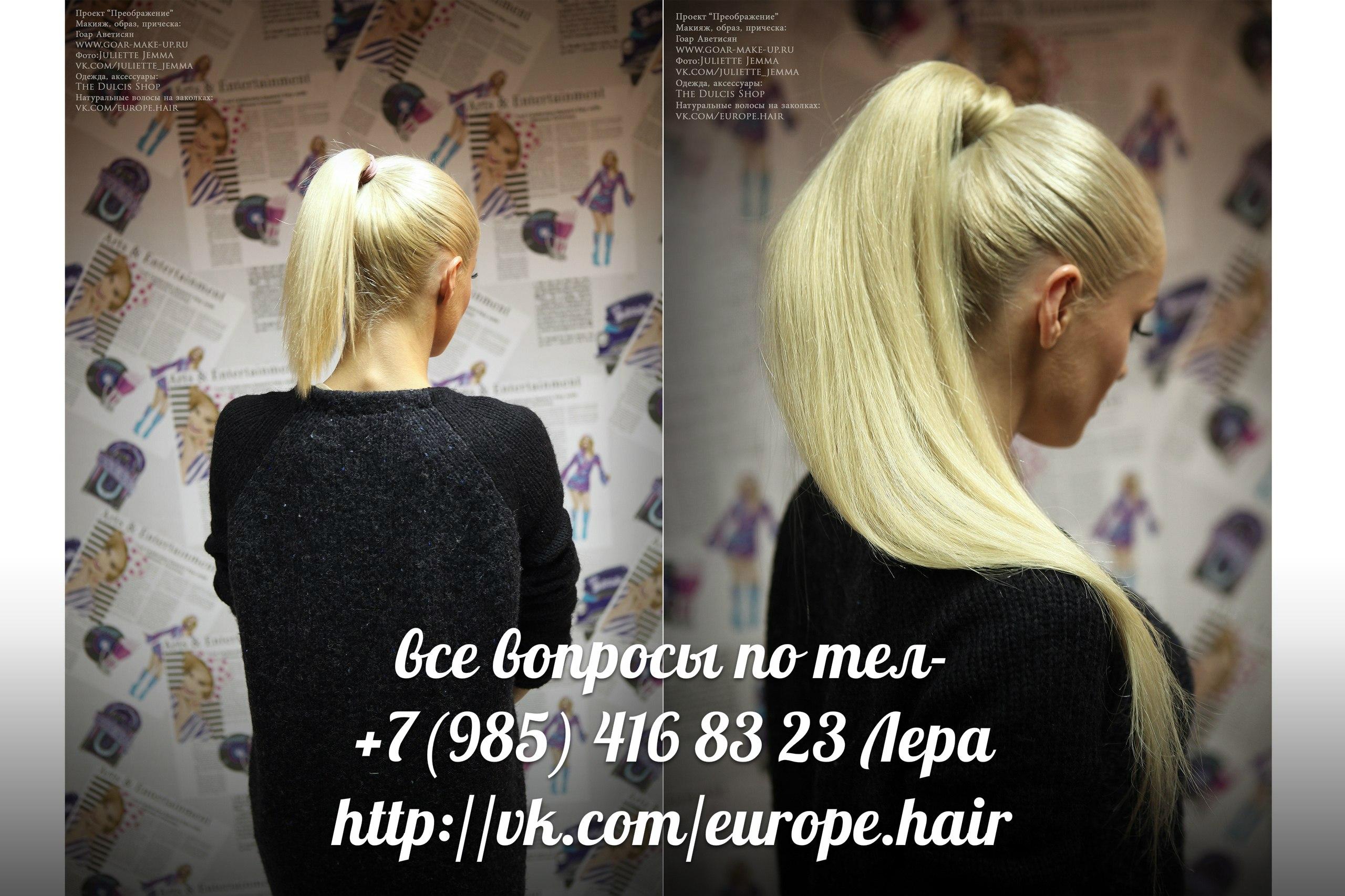Причёски с накладной прядью на заколках фото до и после