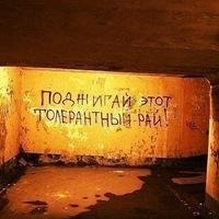 Ломай Систему, Санкт-Петербург, id177000394