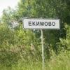 Типичное Екимово