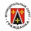 Гражданка - Муниципальный округ