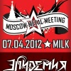 Moscow Metal Meeting 2012 - ВСЕМ БОЛЬШОЕ СПАСИБО!