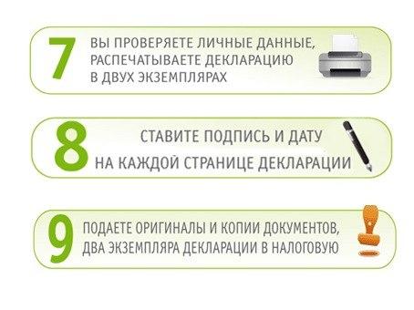 программу декларация 2013 г нягань