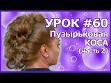 Как плести пузырьковую косу ч.2 (видео урок) [zhezelru]