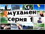 Сызранские пацаны снимают сериал. Мухамен #1 - с чистого листа