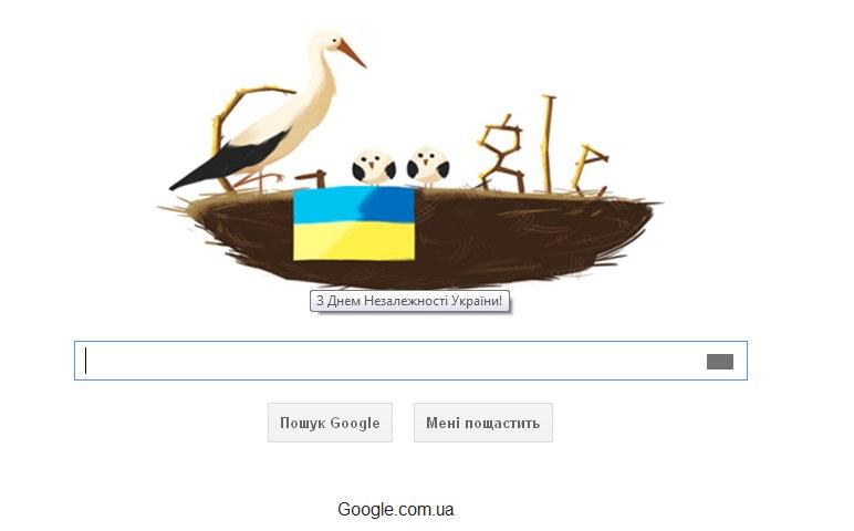 Гугол день Незалежності України