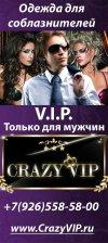 ▀▄▀▄▀▄▀▄▀▄▀ CrazyVIP.ru!! VIP одежда для VIP МУЖЧИН ▀▄▀▄▀▄▀▄▀▄▀