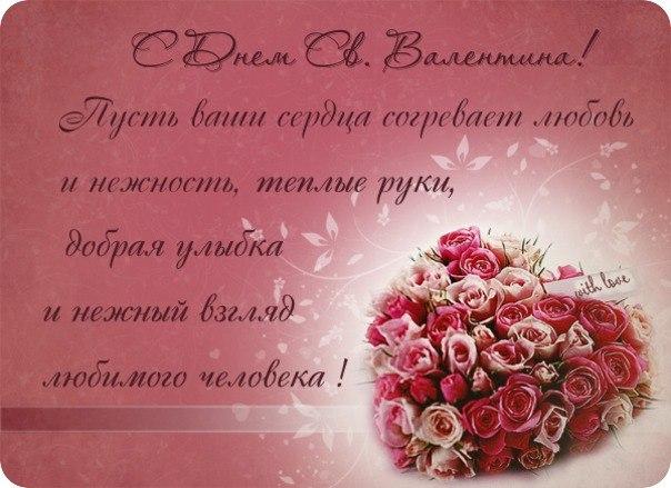 Поздравление с 14 февраля всех