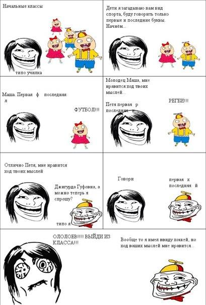 Troll-faceru - ежедневные комиксы trollface, rage guy, cereal guy