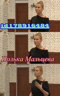 Полька Мальцева, 23 ноября 1994, Москва, id178916484