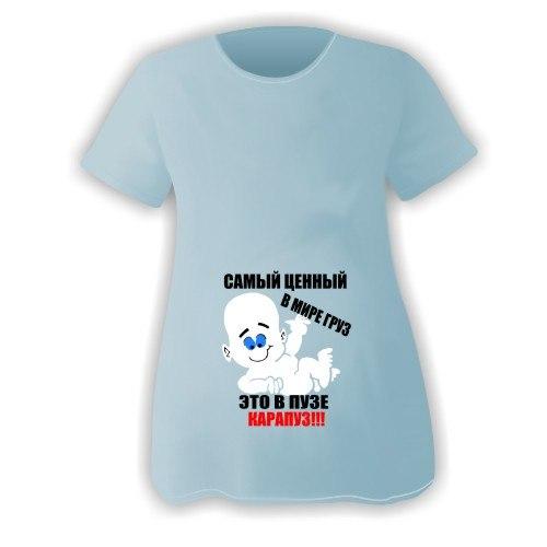увеличить женскую майку В пузе карапуз (2). Купить женскую футболку В...