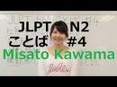 [日本語の森] JLPT N2ことば#4