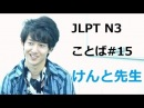 日本語の森N3 ことば#15回目「規則、必要、予報、晴れ、天井、汚れる、&#