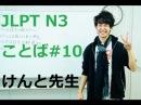 日本語の森N3ことば#10「速い、事故、投書、届く、貸し借り、命令、日記&#