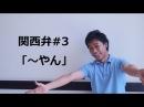 [日本語の森]真っ黒しゅんやの関西弁#3 「~やん」