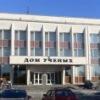 Dom-Uchenykh Obninsk