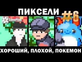 Game Pilot. Пиксели - Хороший, Плохой, Покемон. Выпуск 6.