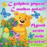 С Добрым Утром !!