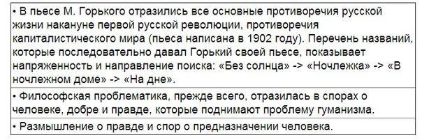 год в чем смысл названия пьесы на дне комоды Москве