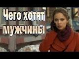 Чего хотят мужчины- Фильм 2013