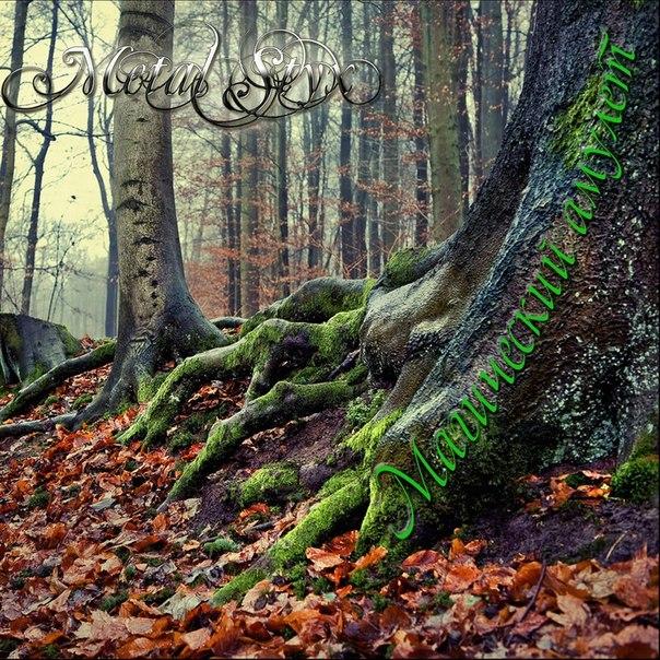 Новый альбом METAL STYX - Магический амулет (2012)