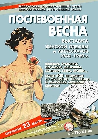 """Выставка """"Послевоенная весна"""" (23 марта - 1 июня). Минск"""