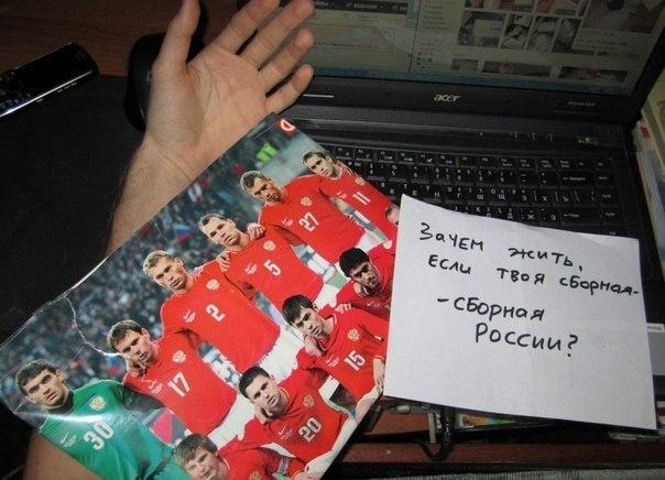 Зачем жить, если твоя сборная - сборная России