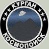 Курган-Космопоиск (Зауралье-Космопоиск)