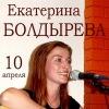 Екатерина БОЛДЫРЕВА, квартирный концерт в Петербурге, у Гороховского, 10 апреля 2012 г.