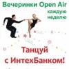 """Сальса-вечеринки Open air """"Танцуй с ИнтехБанком!"""