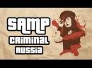 Новые приключение GTA SAMP Криминальная Россия! [Иван Васильев]