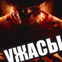 kino_uzhass