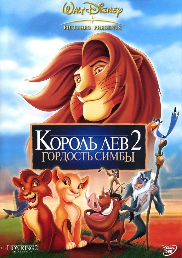 король лев 1 смотреть в hd